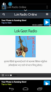 Lok Radio Online- screenshot thumbnail