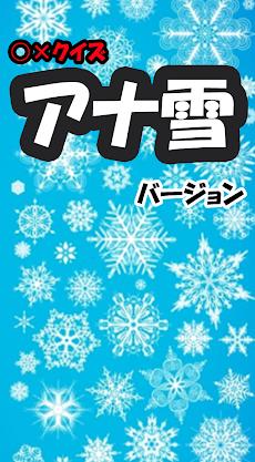 ○×クイズ for アナと雪の女王のおすすめ画像5