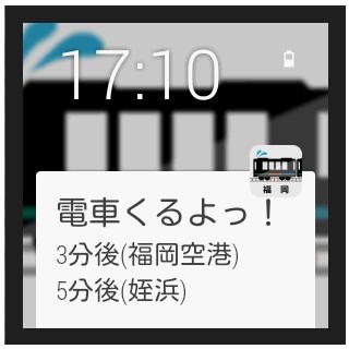 電車くるよっ!〜福岡市地下鉄版〜