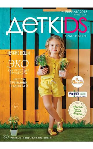 Семейный журнал ДЕТKIDS