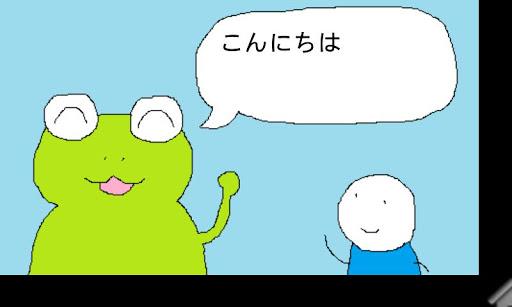 [東大脳知育] 日本語で あいさつ