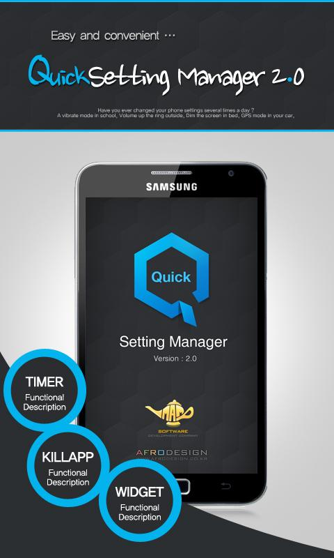 Quick Setting Manager optimize - screenshot