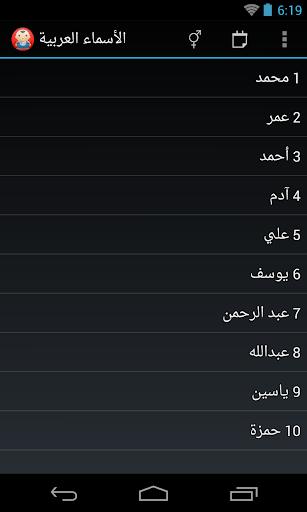 أسماء طفل عربي