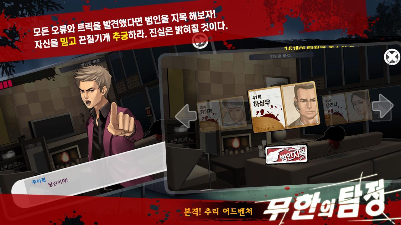 ★무한의 탐정★ 추리게임대작(체험판)- screenshot