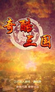 奇酷三國OL(臺灣 香港版)
