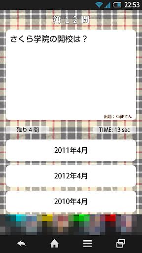 さくら学院検定 娛樂 App-愛順發玩APP