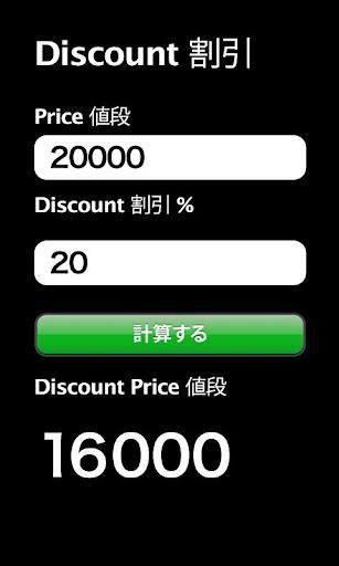 【免費購物App】Discount-APP點子