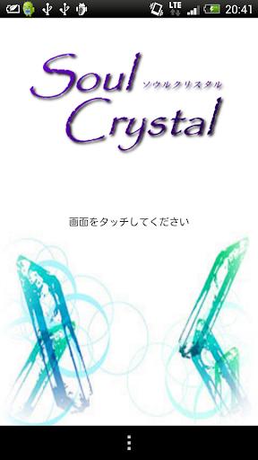 放置&生贄系RPGゲーム ソウルクリスタル