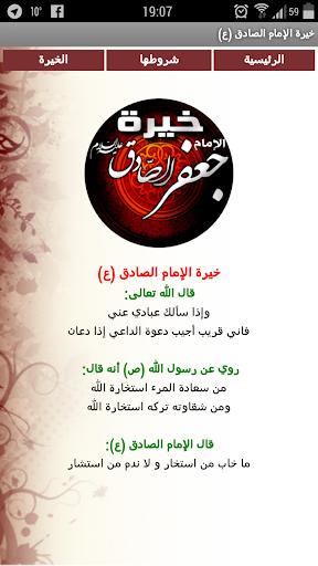 خيرة الإمام الصادق ع
