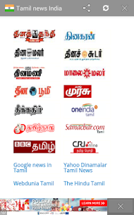 All Tamil News Paper India