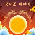 꿈해몽 이야기 icon