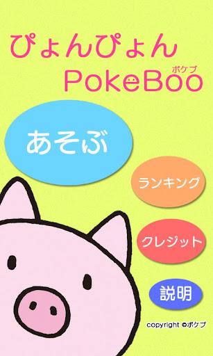 ぴょんぴょんPokeBoo