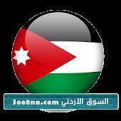 السوق الاردني Jordan Market