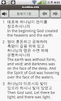 Screenshot of Audio Bible Hymn GcnBible-A9N