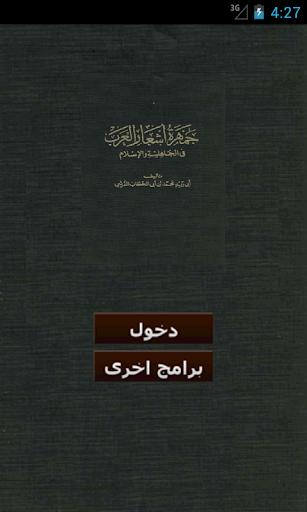 كتاب جمهرة أشعار العرب