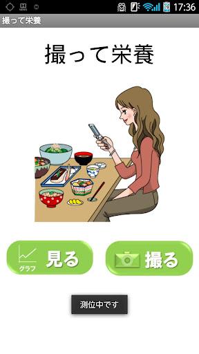撮って栄養(汎用版)~栄養のプロによる「人力」食事認識アプリ