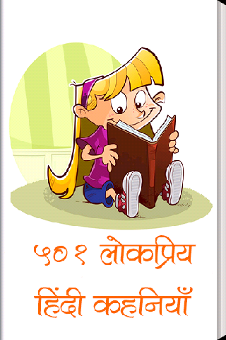 501 Lokpriy Hindi Kahaniyan