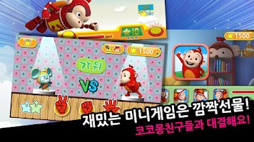 Screenshot of [Cocomong] KidsWing