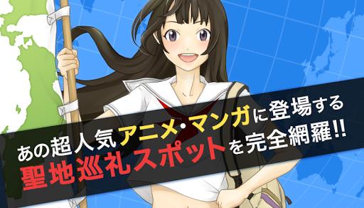 アニメ・マンガの聖地巡礼!激熱スポット大集合!!