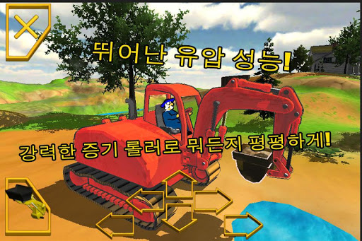 EarthMovers 무료