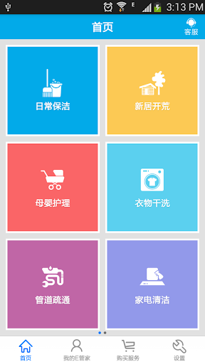 【免費生活App】姑苏E管家-APP點子