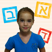 Amit learn hebrew letter