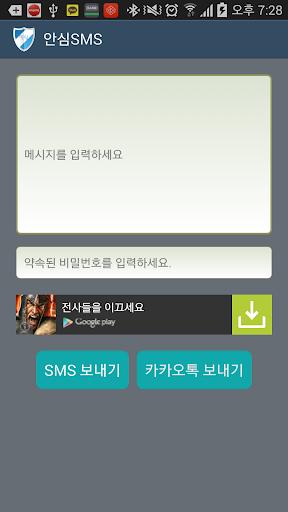 안심문자 - SMS 와 카톡 메세지에 보안문자를 보내자