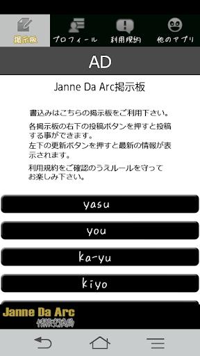 Janne Da Arc 情報交換局