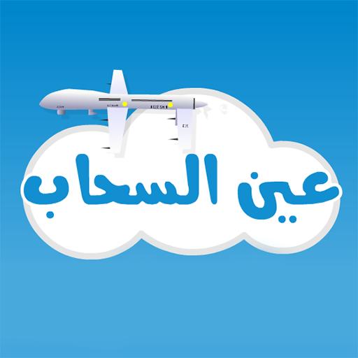 العاب المقاومة - عين السحاب 冒險 App LOGO-APP開箱王