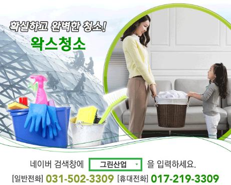 그린산업 의왕 시흥 군포 화성 안양사무실화장실청소업체