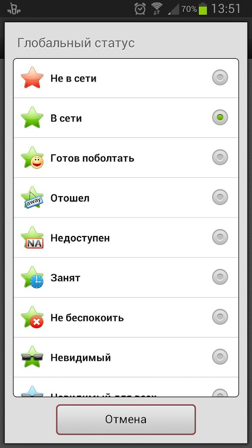 QIP Mobile - screenshot