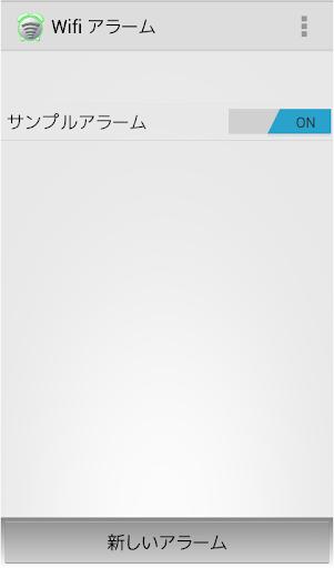 WiFiアラーム - 「場所」でリマインダー