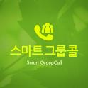스마트그룹콜! 신속하고 효율적인 업무회의, 비용절감! icon