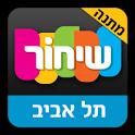 מדריך שיחור - תל אביב icon