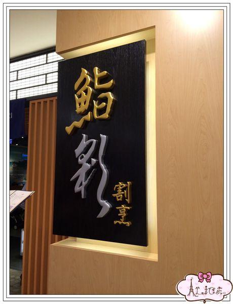 食記@連鎖。鮨彩壽司 IRODORI SUSHI。高雄漢神店