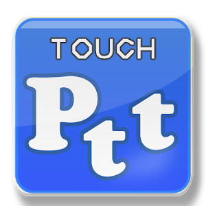 touchPTT(贊助版) 社交 App Store-癮科技App