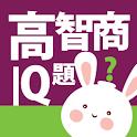 High IQ logo
