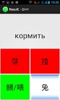 Screenshot of CoBa Chinese characters. lvl-3
