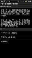 Screenshot of ドラッカー勉強帳(無料版)