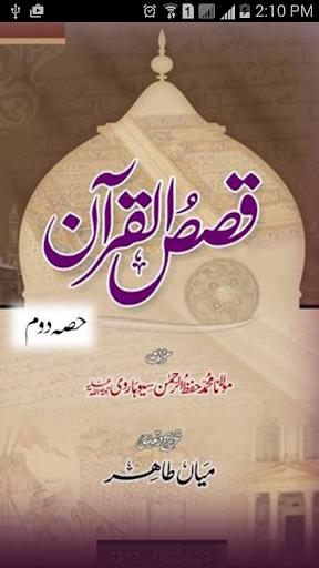 Qasas ul Quran - Book 2
