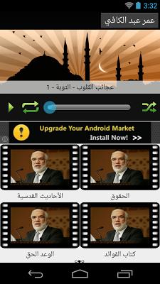 عمر عبد الكافي | محاضرات دينية - screenshot