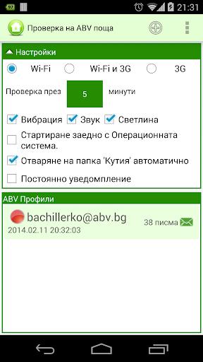 Проверка на ABV поща