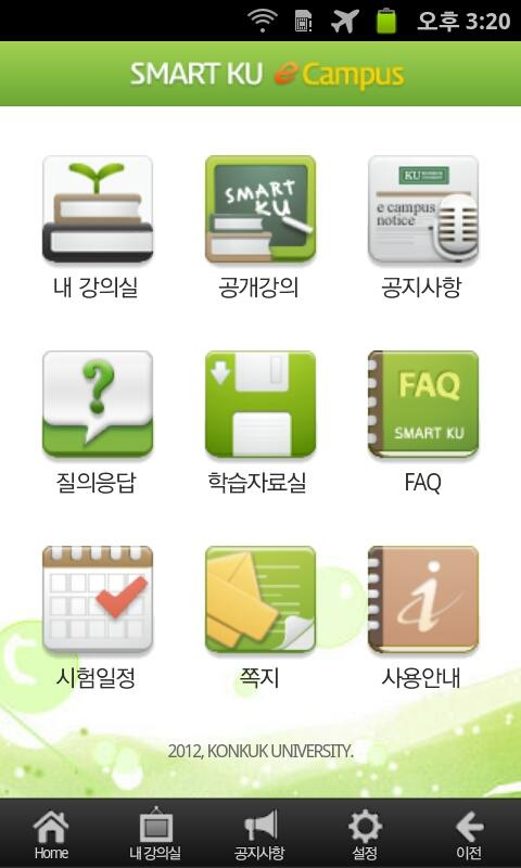 건국대학교 eCampus - screenshot