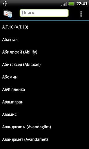 Аптечка Online Pro