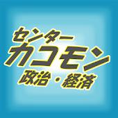 センターカコモン(政治・経済)