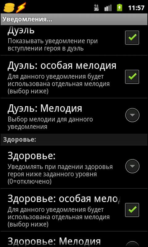 GodAlert- screenshot