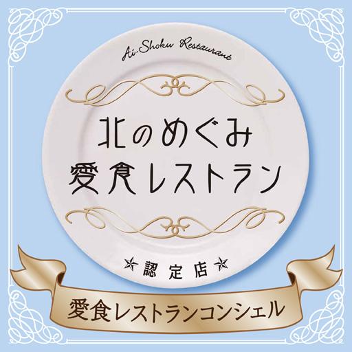 北のめぐみ愛食レストランコンシェル 旅遊 App Store-愛順發玩APP