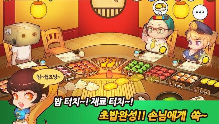 헬로초밥왕 for AfreecaTV - screenshot
