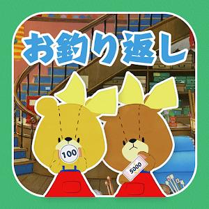 がんばれ!ルルロロ~お釣り返し~ for PC and MAC