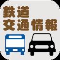 道路情報/電車、バス運行状況をチェック! logo